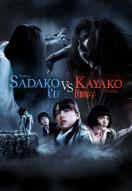 Affiche du film Sadako vs. Kayako