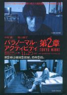 Affiche du film Paranormal Activity 2 : Tokyo night