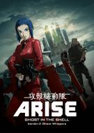 Affiche du film Ghost in the Shell Arise : Border 2 - Ghost Whisper