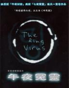Affiche du film Ring virus