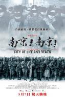 Affiche du film City of life and death