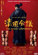 Affiche du film Kiyosu Conference (The)