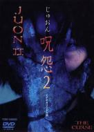 Affiche du film Ju-on : The Curse 2