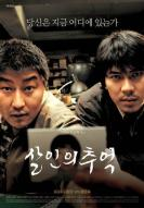 Affiche du film Memories of murder