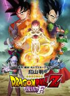 Affiche du film Dragon Ball Z : La Résurrection de Freezer