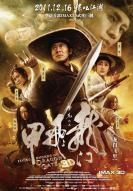 Affiche du film Dragon gate, la légende des sabres volants