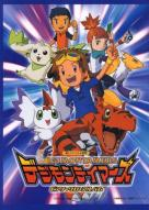 Affiche du film Digimon Tamers