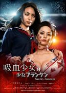 Affiche du film Vampire girl vs. Frankenstein girl