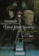 Affiche du film Ghost in the Shell: S.A.C. Solid State Society