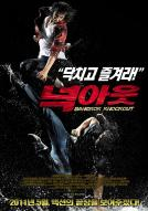 Affiche du film Knockout : ultimate experience