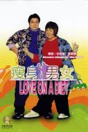 Affiche du film Love on a diet
