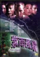Affiche du film Purple Storm