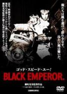 Affiche du film God Speed You! Black Emperor