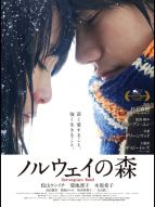 Affiche du film La Ballade de l'Impossible - Norwegian Wood