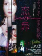 Affiche du film Guilty of romance