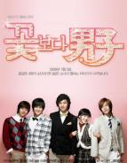 Affiche du film Boys Over Flowers  (Série)