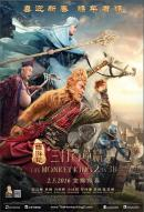 The Monkey King 2 (San Da Bai Gu Jing) in 3D