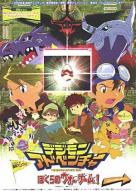 Affiche du film Digimon - Le film 2