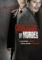 Affiche du film Confession of Murder
