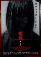 Affiche du film Ju-on : The Grudge 3