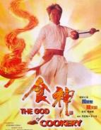 Affiche du film God of Cookery